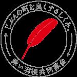 赤い羽根 ロゴ